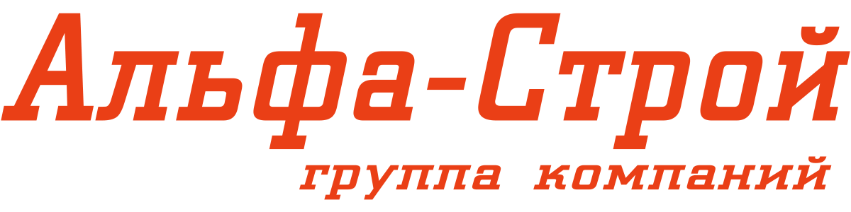 О нас | АЛЬФА-СТРОЙ Коломна